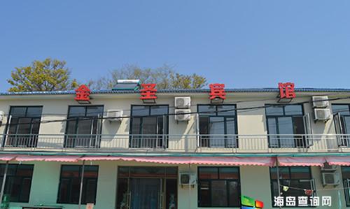 大鹿岛金圣宾馆2