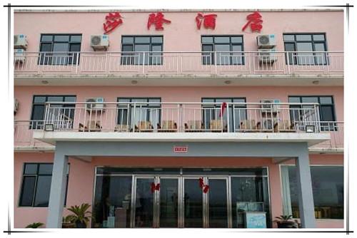 大鹿岛莎隆酒店1
