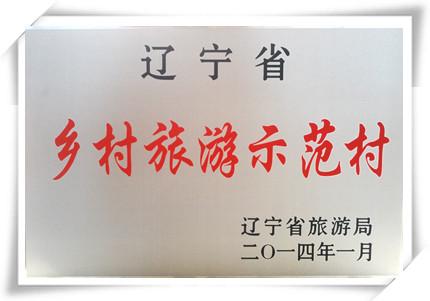 辽宁省乡村旅游示范村