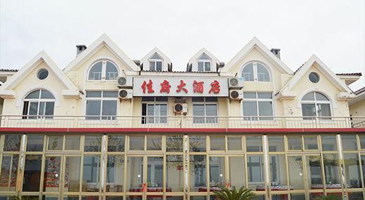大鹿岛佳府大酒店1