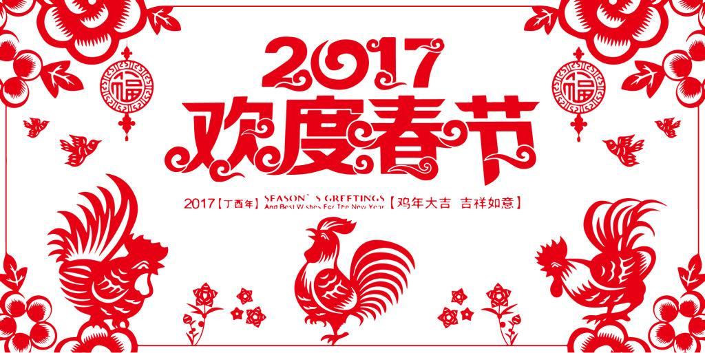 新春快乐!